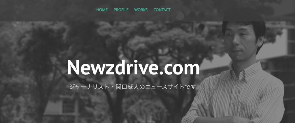 newzdrive.com